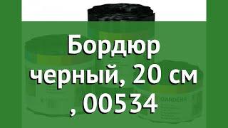 Бордюр черный, 20 см (Gardena), 00534 обзор 00534-20.000.00 производитель Husqvarna Group (Германия)