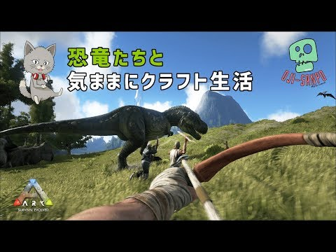 【ARK配信】恐竜たちとおじさんと【気ままにクラフト生活】