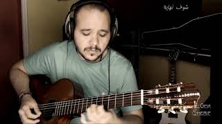 Amr Diab - Kont Fe Baly - Guitar Vocal Cover   عمرو دياب - كنت في بالي - جيتار شريف الجسر
