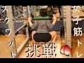 【筋トレ】女子バーベルスクワットのMAX重量に挑戦