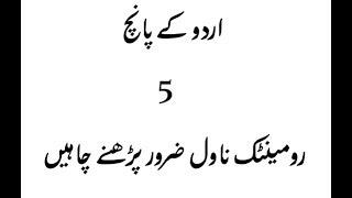 Best Urdu Novels Romantic,Famous top 8 most read