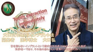 Tooth extraction  immediately 岐阜 三重 愛知 インプラント thumbnail