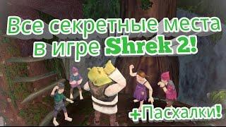 Все секретные места в игре Шрек 2 Shrek 2 The Game Пасхалки