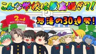 【2周年記念ゆっくり茶番】こんな学校なら通いたい?!笑 こんな学校は最高だ!!怒涛の30連発( *´艸`)♪ thumbnail