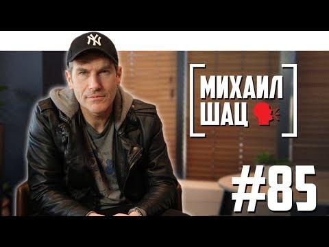 Михаил Шац - стендап и телик