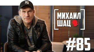 Смотреть Михаил Шац - стендап и телик онлайн