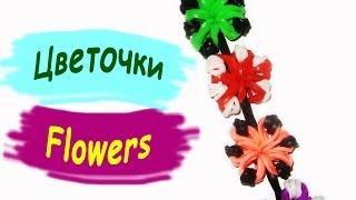 Rainbow Loom Bands. Браслет из резинок. Цветочки / Bracelet gum. flowers
