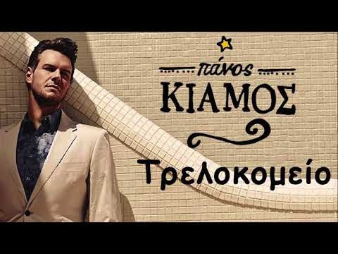 Kiamos and Tsalikis (Party Mix)