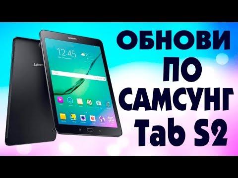 Как обновить ПО на планшете Samsung Galaxy Tab S2 SM-T819