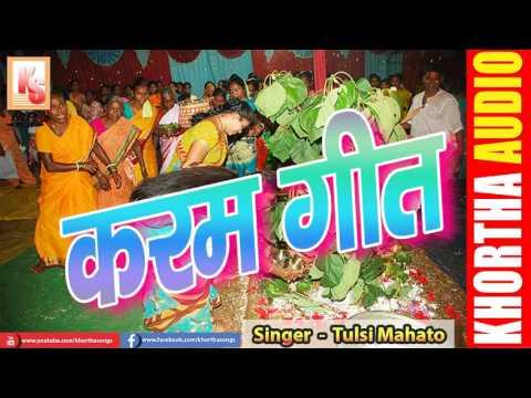 Karm Geet(Song)||  करम  गीत || Singer-Tulsi Mahato Jharkhandi  Song