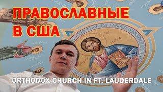 Православная Церковь в США (Ft. Lauderdale) КТО Этот ЧЕЛОВЕК в конце видео?