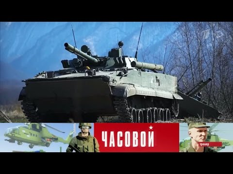 Часовой - Боевая машина пехоты БМП-3.  Выпуск от21.05.2017