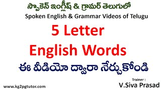 Five Letter words in English and Meanings in Telugu
