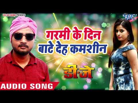 garmi-ke-din-bate-deh-kamshin---dj---nishan,-mamta---bhojpuri-hit-movie-songs-2019