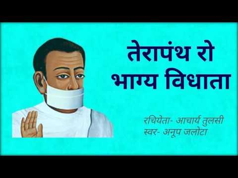 Terapanth Ro Bhagya Vidhata