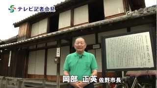 佐野ケーブルテレビで放送されている「テレビ記者会見」平成24年8月放送分...