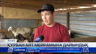 Құрбандықты шариғат ережесіне сай шалу үшін Астанада арнайы орындар бекітілген