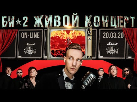 БИ-2 LIVE КОНЦЕРТ and ROCK AFTER-PARTY