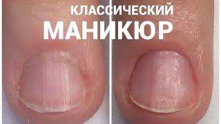 Классический маникюр/ Ногти грызуны