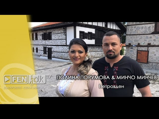 ПОЛИНА ПОРУМОВА и МИНЧО МИНЧЕВ - Петровден / POLINA PORUMOVA & MINCHO MINCHEV - Petrovden