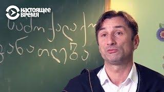 Как лучший преподаватель Грузии учит детей