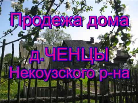Продажа дома в деревне Ченцы Некоузского района Яр.обл.