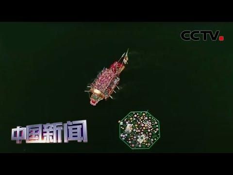 [中国新闻] 龙舟竞渡 粽