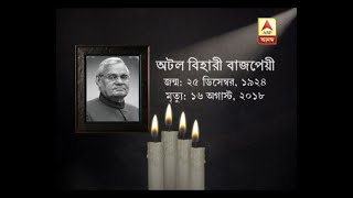 GKSS (170818) Atal Bihari Vajpayee, the poet prime minister is no more