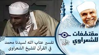 تفسير عتاب الله لسيدنا محمد فى القرأن - الشيخ الشعراوي