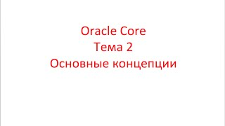Oracle Core,  Лекция 2