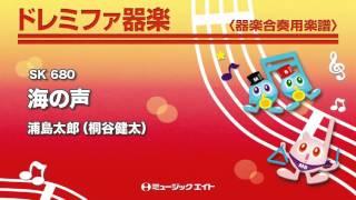 【SK-680】海の声/浦島太郎(桐谷健太) 商品詳細はこちら→http://www....