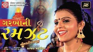Garbani Ramzat ||Kajal Maheriya ||Navratri Special 2018 ||Nonstop Garba