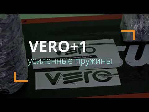 vero+1 усиленные пружины для Нива Шевроле