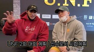 [UNF 네츄럴보디빌딩 대회] 황철순 선수 인터뷰