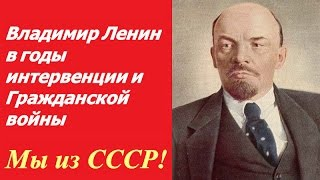 Владимир Ленин в годы интервенции и Гражданской войны ☭ Документальный фильм СССР ☆ Революция