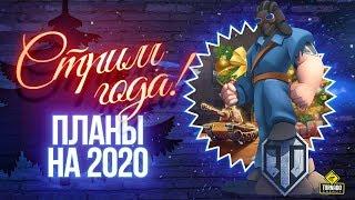 Планы WoT на 2020 год - Стрим Года с Разработчиками
