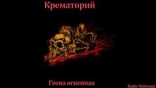 Смотреть клип песни: Крематорий - Геена Огненная