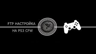 Настройка FTP на PC и PS3   передача игр на PS3 mp4