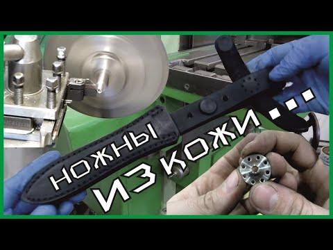 Ножны из кожи для ножа Жало - изготовление (финка нквд / Понтус Хоумберг по мотивам)