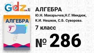 № 286- Алгебра 7 класс Макарычев