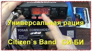 рация yosan commander cb-50 СИ-БИ диапазона. Обзор