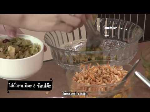 """อาหารอาเซียน อาหารเมียนมาร์ เมนู""""ลาเพ็ตโตะ""""(ยำใบชา)"""