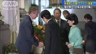秋篠宮ご夫妻 ワルシャワ到着 記念行事など出席へ(19/06/28)