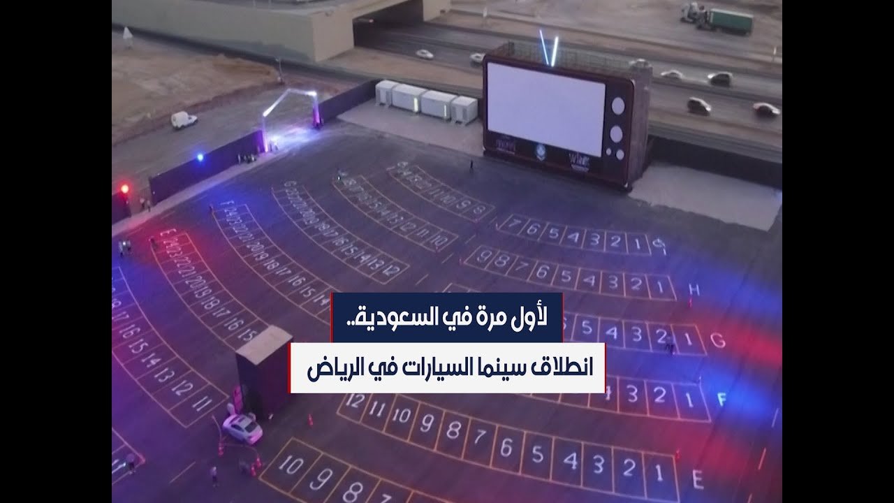 لأول مرة في السعودية.. انطلاق سينما السيارات في الرياض  - 23:57-2021 / 1 / 21