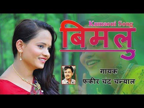 Bimlu | New Kumaoni Song 2017 | Fakira Chand Chanyal | Sanjeev Arya