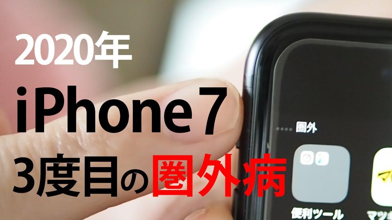 圏外 iphone7