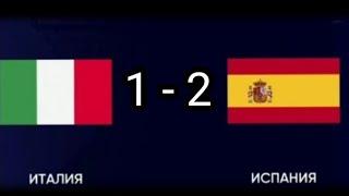 Обзор матча Италия Испания Все голы в матче Вертикальный футбол