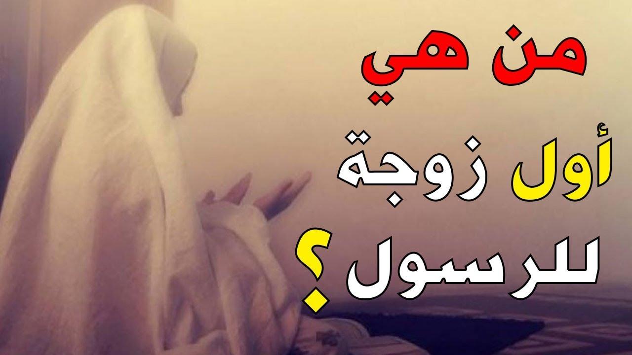من هي أول زوجة للرسول محمد صلى الله عليه وسلم Youtube