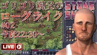 ゴリゴリ親父のローグライク Stoneshard #02 ライブ ゲーム実況プレイ 日本語 PC Steam ストーンシャード [Molotov Cocktail Gaming]