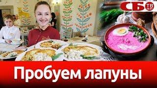 Попробуйте лапуны: в Минске проходит Неделя белорусской кухни